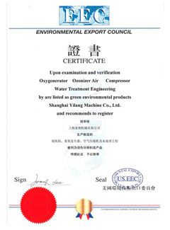 绿色环保科技证书(中)