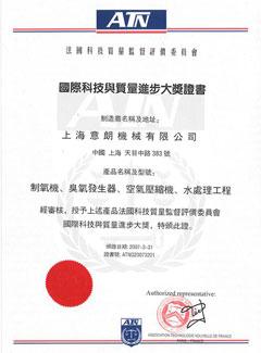 国际科技与质量进步大奖(中)